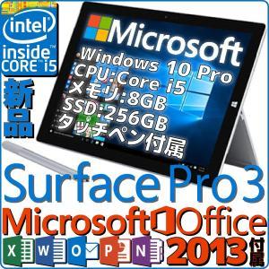 あすつく 新品 タブレットPC Microsoft Surface Pro 3 本体 Core i5 キーボード、Surfaceペン、WPS Office付き Win10 pro メモリ8GB SSD256GB 12インチ 12型
