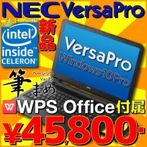 あすつく 新品 送料無料 NEC ノートパソコン 本体 VersaPro PC-VK17EFWG4R1S Celeron WPS Office付き Windows10 Pro 64bit テンキー オフィス付き A4 ノートPC akiba-e-connect