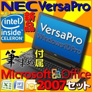 あすつく 新品 送料無料 NEC ノートパソコン 本体 VersaPro PC-VK17EFWG4R1S Microsoft Office付き 2007 Personal Windows10 Pro 64bit オフィス付き A4サイズ akiba-e-connect