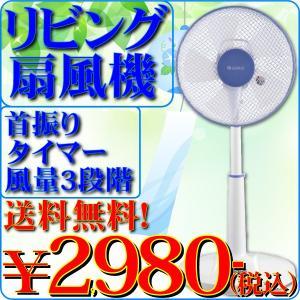 あすつく 送料無料 新品 GREE リビング扇風機 押しボタン式 5枚羽 30cm ブルー SZLF-14B 電源コード 約1.6m リモコン無し|akiba-e-connect
