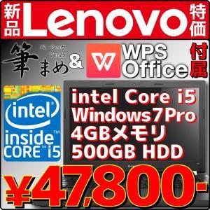 あすつく 新品 レノボ ノートパソコン E50 80J2025MJP 本体 Core i5 WPS Office付き Windows7 win7 32bit 4GBメモリ HDD500GB Lenovo オフィス付き ノートPC akiba-e-connect
