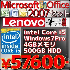 あすつく 新品 レノボ ノートパソコン E50 80J202...