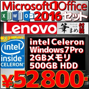 あすつく 新品 送料無料 レノボ ノートパソコン ThinkPad 本体 Microsoft Office付き 2016 Personal セット Lenovo Celeron Win7 32bit 2GBメモリ オフィス付き akiba-e-connect