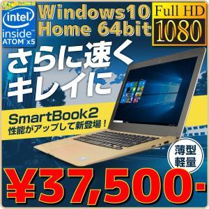 【ポイント10倍】あすつく 新品 ノートパソコン Smartbook 2 N14 本体 WPS Office付き Windows10 win10 64bit intel Atom x5 4GBメモリ フルHD MTVE1105-432 akiba-e-connect