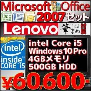 あすつく 新品 送料無料 レノボ ノートパソコン ThinkPad L540 20AVA0FXJP 本体 Windows10 Microsoft Office付き 2007 Personal Lenovo Core i5 オフィス付き|akiba-e-connect