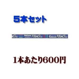 パナソニック パルック蛍光灯 直管・ラピッドスタート形ナチュラル色 5本セット FLR40SEXNMX36【0404】|akiba-e-connect