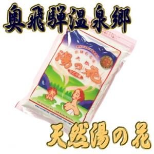 奥飛騨天然湯の花 徳用袋(250g) akiba-e-connect