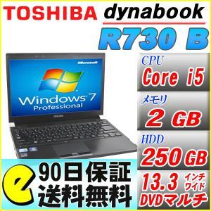 送料無料 中古 90日保証 Office付き 東芝 dynabook PR730BAANRBA51/Windows7/core i5/メモリ2GB/HDD:250GB/DVDマルチ/13.3インチ液晶 中古ノートパソコン|akiba-e-connect