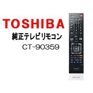 メール便可 東芝 REGZA レグザ リモコン 純正 テレビ用リモコン 46F1対応 CT-90359/75020820|akiba-e-connect