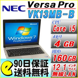 送料無料 中古 90日保証 Office付き NEC VersaPro VK13MB-B/Windows7/core i5/メモリ4GB/HDD160GB/無線LAN/12.1インチ液晶 中古ノートパソコン|akiba-e-connect
