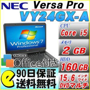 送料無料 中古 90日保証 Office付き NEC VersaPro VY24G/X-A/Windows7/Core i5/メモリ2GB/HDD:160GB/DVDマルチ/15.6インチ ワイド液晶 中古パソコン|akiba-e-connect