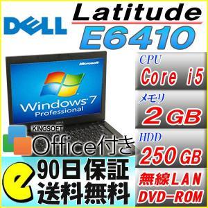送料無料 中古 90日保証 Office付き DELL Latitude E6410/Windows7/Core i5/メモリ2GB/HDD:250GB/ドライブ内臓/無線LAN/14.1インチ液晶 中古ノートパソコン|akiba-e-connect