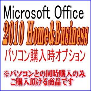 中古ノート/バンドル用 office2010  akiba-e-connect