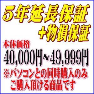 ノートパソコン同時購入用 5年延長+物損保証サービス 40,000円〜49,999円まで|akiba-e-connect