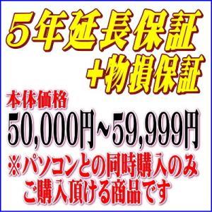ノートパソコン同時購入用 5年延長+物損保証サービス 50,000円〜59,999円まで akiba-e-connect