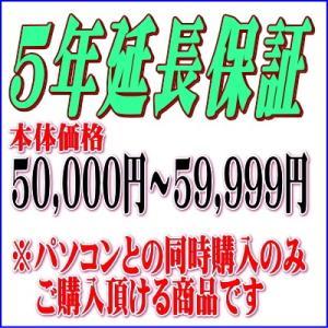 ノートパソコン同時購入用 5年延長保証サービス 50,000円〜59,999円まで akiba-e-connect