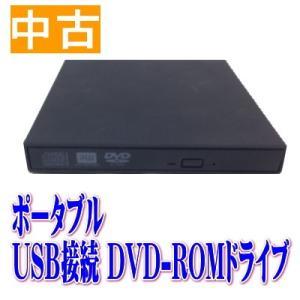 【中古】外付け ポータブル USB DVD-ROMドライブ