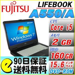 送料無料 中古 90日保証 Office付き 富士通 LIFEBOOK A A550/A/Windows7/core i5/メモリ2GB/ドライブ内蔵/15.6インチ液晶 中古パソコン 中古ノートパソコン|akiba-e-connect