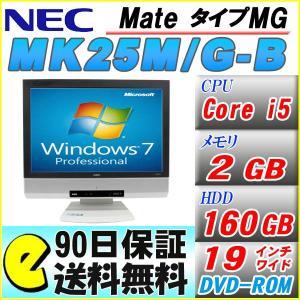 送料無料 中古 90日保証 Office付き NEC Mate タイプMG MK25M/G-B/Windows7/Core i5/メモリ2GB/HDD:160GB/ドライブ内蔵/19インチ ワイド液晶 中古パソコン|akiba-e-connect