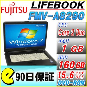 中古 90日保証 Office付き 富士通 FMV LIFEBOOK FMV-A8290/Windows7/Core 2 Duo/メモリ1GB/HDD:160GB/ドライブ内蔵/15.6インチ液晶 中古ノートパソコン|akiba-e-connect
