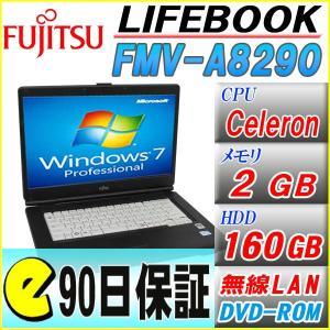 中古 90日保証 Office付き 富士通 FMV LIFEBOOK FMV-A8290/Windows7/Celeron/メモリ2GB/HDD:160GB/ドライブ内蔵/無線LAN/15.6インチ液晶 中古パソコン|akiba-e-connect