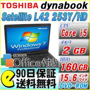 送料無料 中古 90日保証 Office付き 東芝 dynabook Satellite L42 253Y/HD/Windows7/Core i5/メモリ2GB/HDD:160GB/ドライブ内蔵/15.6インチ液晶|akiba-e-connect