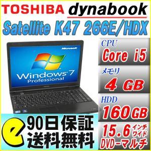 送料無料 中古 90日保証 Office付き 東芝 dynabook Satellite K47 266E/HDX/Windows7/Core i5/メモリ4GB/HDD:160GB/DVDマルチ/15.6インチ液晶|akiba-e-connect