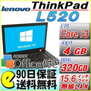 送料無料 中古 ノートパソコン レノボ ThinkPad L520 7859-A19 Windows10 Core i3 KINGSOFT OFFICE付き プリインストール済 Lenovo|akiba-e-connect