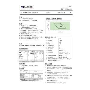 関西ペイント カンペ焼付プラサフTUNE 16kg 【送料無料】-グレー|akiba-paint-web