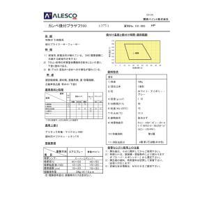 関西ペイント カンペ焼付プラサフ500 18kg 【送料無料】-アイボリー|akiba-paint-web