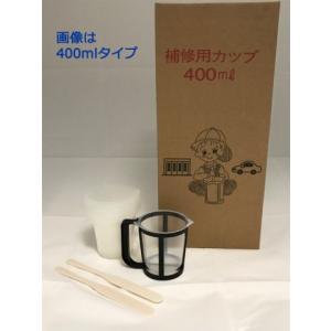 補修用カップ 調色セット 【送料無料】-600mlセット:内容器180枚入-ホルダー2個 ミキシングバー2本 akiba-paint-web