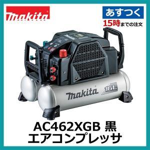 マキタ AC462XGB
