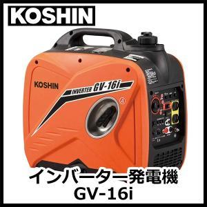 タイプ:インバーター発電機 使用燃料:ガソリン 定格出力(交流):1600VA 最大連続運転時間:1...