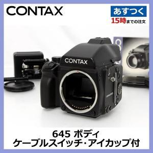 コンタックス 645 ボディ ケーブルスイッチ・アイカップ付き 【K397】