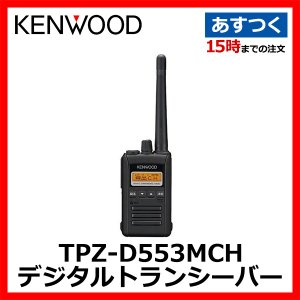 TPZ-D553MCH ケンウッド デジタルトランシーバー *|akiba-ryutsu