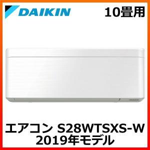 ダイキン エアコン 10畳用 SXシリーズ risora S28WTSXS-W ラインホワイト 壁掛...