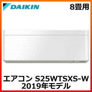 ダイキン エアコン 8畳用 SXシリーズ risora S25WTSXS-W ラインホワイト 壁掛け...