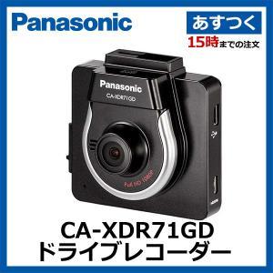 パナソニック CA-XDR71GD ドライブレコーダー GPS搭載モデル フルハイビジョン ドライブ...