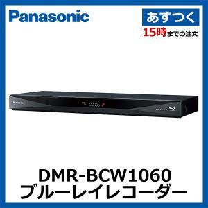 DMR-BCW1060 パナソニック ブルーレイレコーダー 1TB おうちクラウドディーガ|akiba-ryutsu