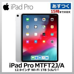 アップル iPad Pro 12.9インチ Wi-Fi 1TB MTFT2J/A [シルバー]