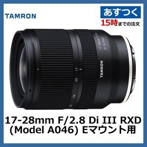 17-28mm F/2.8 Di III RXD タムロン (Model A046) Eマウント用