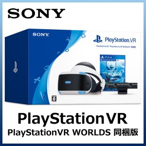 "ソニー PlayStation VR ""PlayStation VR WORLDS"" 同梱版 CUH..."
