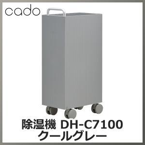 カドー cado 除湿機 DH-C7100 クールグレー 木造9畳 鉄筋19畳 コンプレッサー方式
