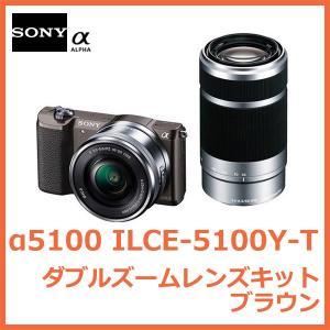 ソニー α5100 ILCE-5100Y-T ダブルズームレンズキット [ブラウン]