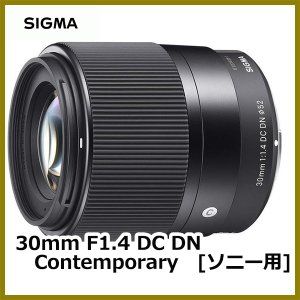 シグマ 30mm F1.4 DC DN Contemporary [ソニー用]