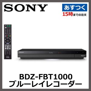 BDZ-FBT1000 ソニー ブルーレイレコーダー 1TB 4Kチューナー内蔵|akiba-ryutsu