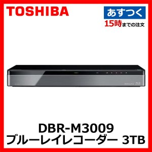 東芝 ブルーレイレコーダー REGZA タイムシフトマシン 3TB 3チューナー搭載 DBR-M3009|akiba-ryutsu
