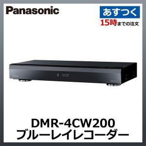 パナソニック おうちクラウドディーガ DMR-4CW200|akiba-ryutsu
