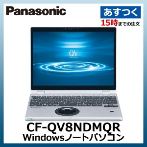 CF-QV8NDMQR パナソニック Let's note QV8 (12.0型 i5 SSD256GB メモリ16GB Office2019) Windows ノートパソコン|akiba-ryutsu