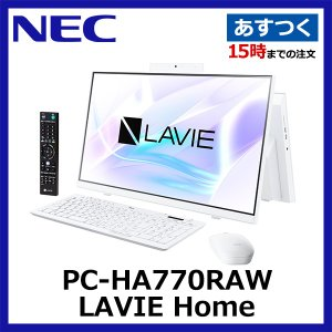 PC-HA770RAW NEC LAVIE Home All-in-one HA770/RAW ファインホワイト|akiba-ryutsu